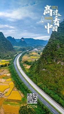 CGTN: Rutas increíbles: conozca las autopistas más excepcionales de China (PRNewsfoto/CGTN)